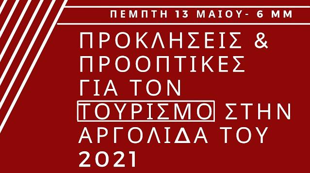 Ανοιχτή Τηλε-εκδήλωση του ΣΥΡΙΖΑ- ΠΣ Αργολίδας με φορείς του Τουρισμού για τα προβλήματα του κλάδου