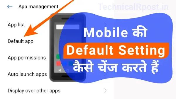 Mobile ki default setting kaise change kare – मोबाइल की डिफाल्ट सेटिंग कैसे चेंज करें?