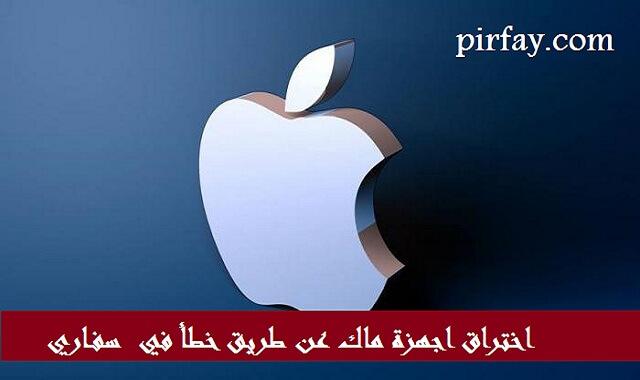 اختراق Mac و iPhone  عن طريق خطاء في  Safari