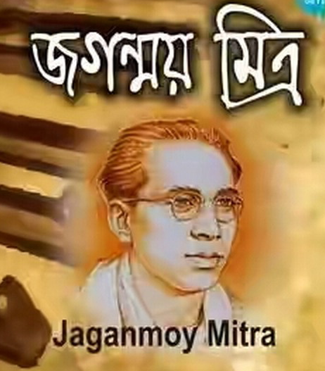 Esechhi Ami Esechhi Manna Dey: Bangla Song Download Free: Jaganmoy Mitra Mp3 Bengali Song