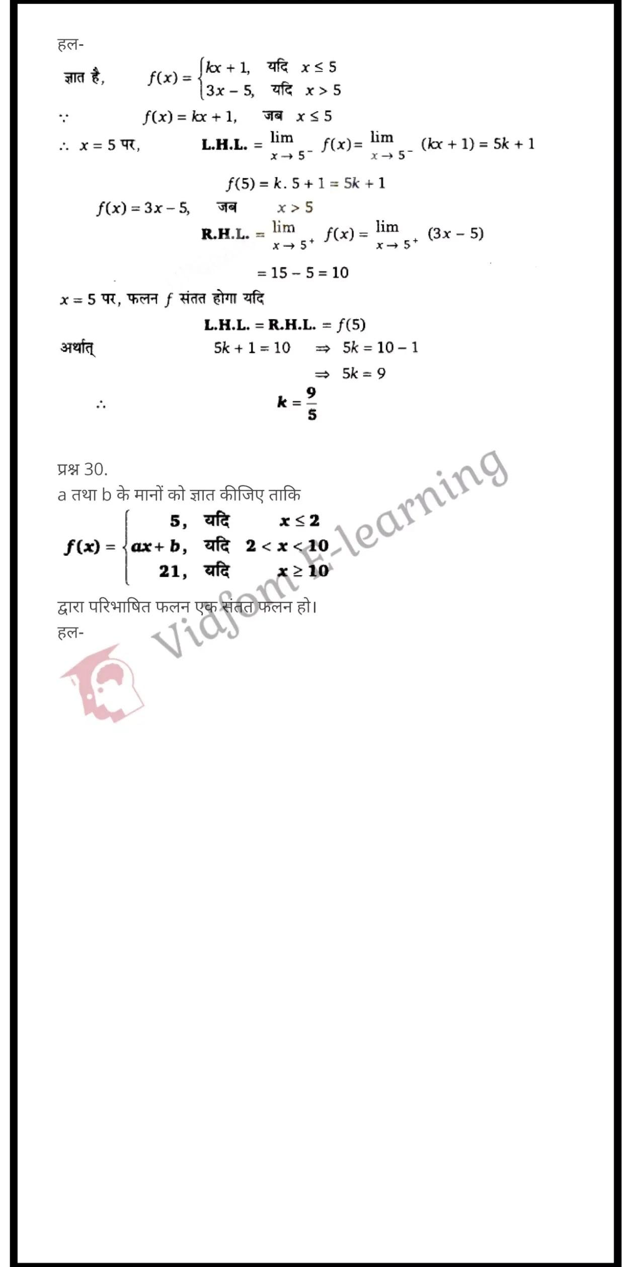 class 12 maths chapter 5 light hindi medium 20