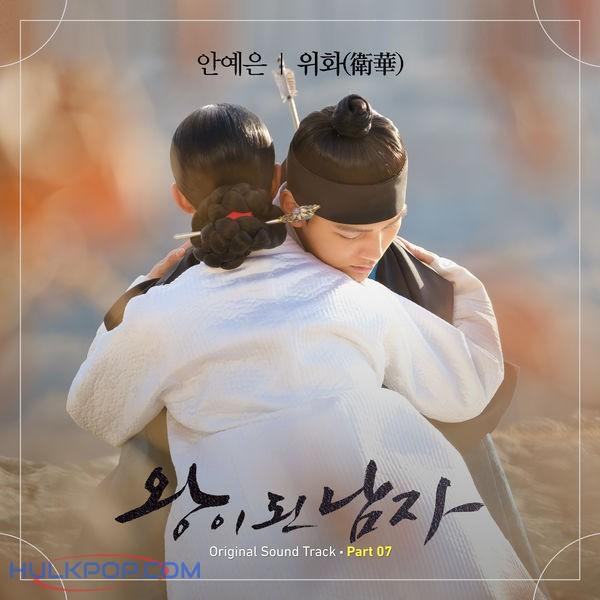 Ahn Ye Eun – The Crowned Clown OST Part.7