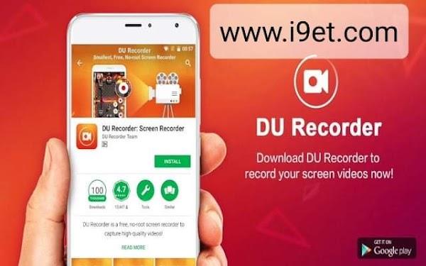 تطبيق DU Recorder لتصوير الشاشه