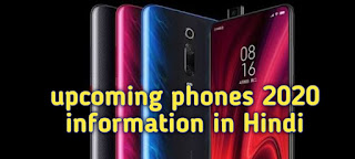 upcoming phones 2020 information