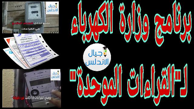 عاجل برنامج وزارة الكهرباء | القراءات الموحدة | هام لكل المواطنين