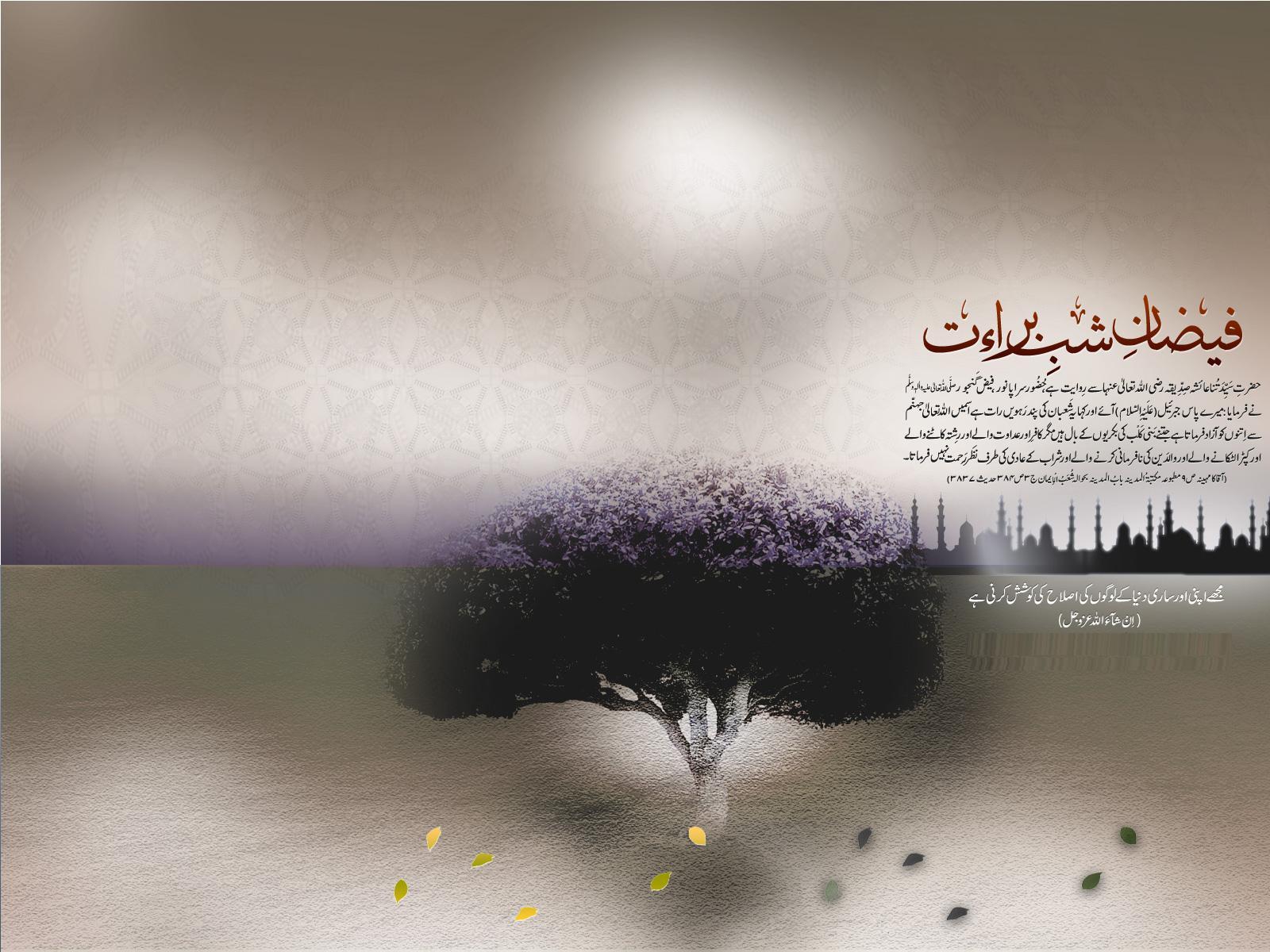 shab e barat wallpaper Wallpaper islamic cartoon