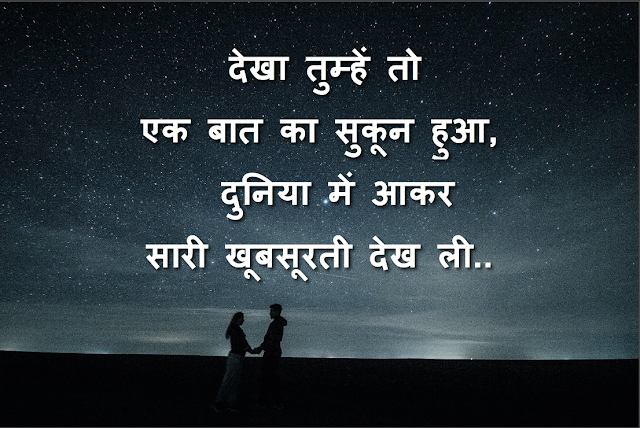 Miscellaneous Shayari In Hindi - Latest Hindi Shayari