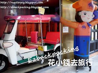 背包豬再來九龍城食泰國菜