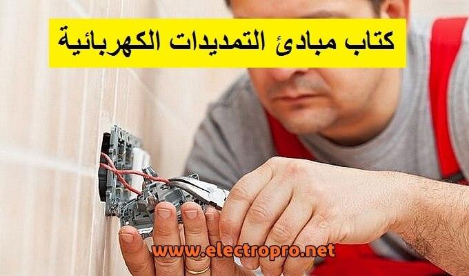 كتاب مبادئ التمديدات الكهربائية
