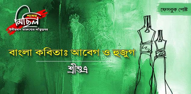 বাংলা কবিতাঃ আবেগ ও হুজুগ