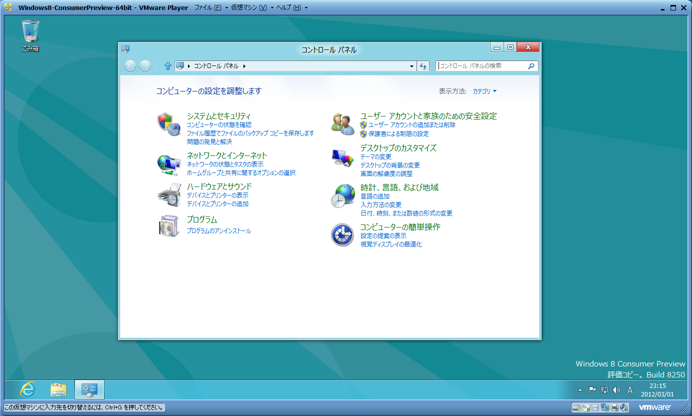 Windows 8 Consumer PreviewをVMware Playerで試す 3 -8