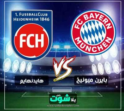 مشاهدة مباراة بايرن ميونخ وهايدنهايم بث مباشر اليوم 3-4-2019 في كاس المانيا