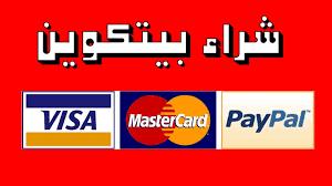 كيفيه شراء البيتكوين في المملكة العربية السعودية