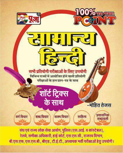 General Hindi : For All Competitive Exam Hindi PDF Book