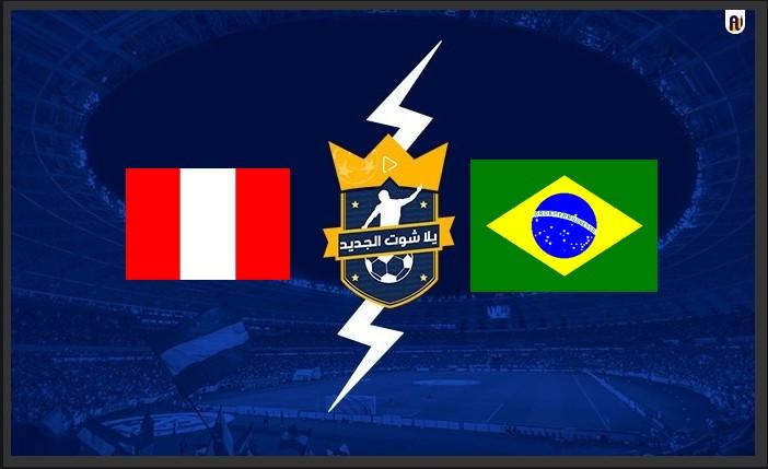 نتيجة مباراة البرازيل وبيرو اليوم 2021/9/10 في تصفيات كأس العالم