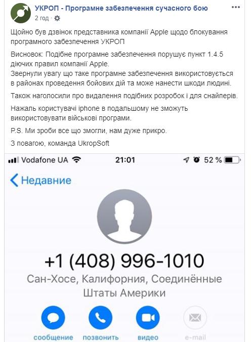 Apple заблокувала програмне забезпечення УКРОП