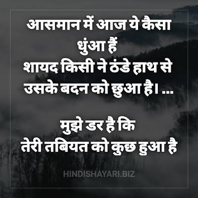 Aasmaan Mein Aaj Ye Kaisa Dhuna Hai  Shayad Kisi Ne Thande Haath Se   Usake Badan Ko Chhua Hai. ...    Mujhe Dar Hai Ki Teri Tabiyat Ko Kuchh Hua Hai