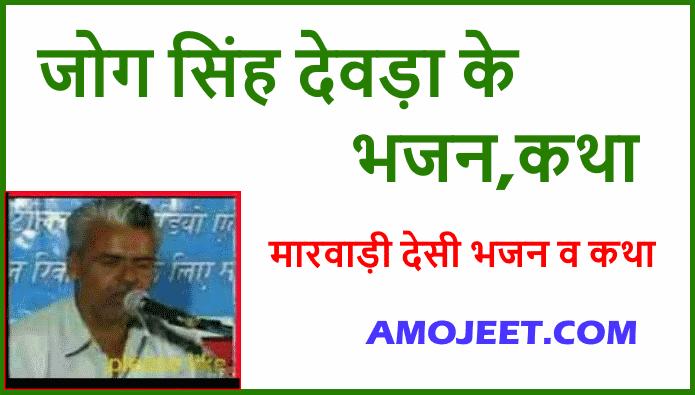 jog-singh-devda-marwadi-bhajan-katha-rajasthani