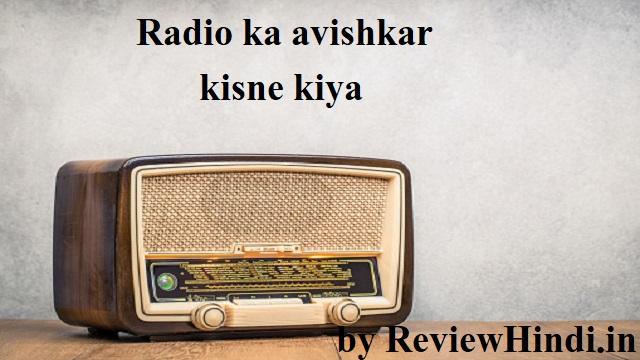 Radio ka avishkar kisne kiya - जानिए इसका पूरा इतिहास !