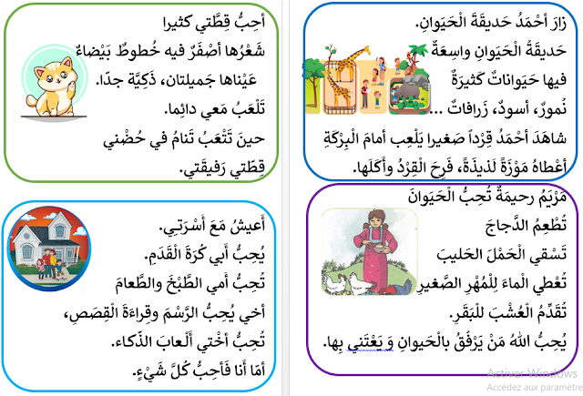 نصوص قصيرة للتدرب على القراءة