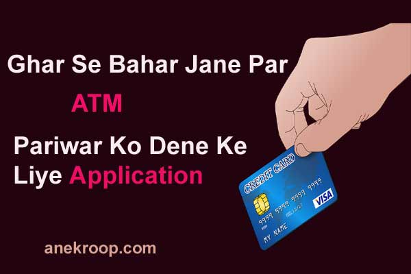 bahar jane par atm pariwar ko dene ke liye application