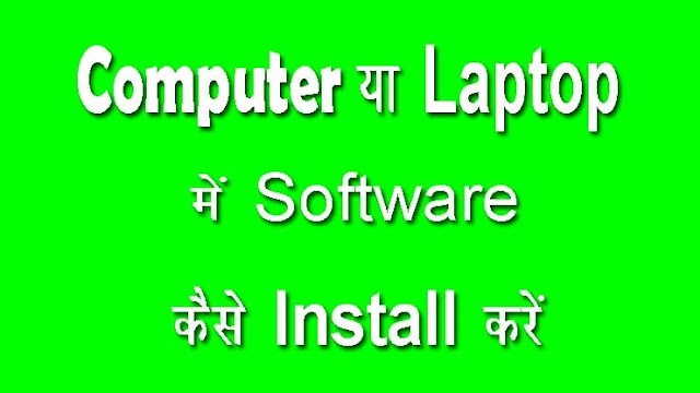 PC Laptop में Software कैसे Install करें - Computer