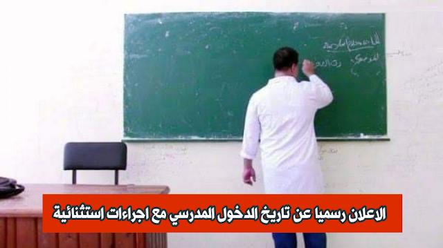 الدخول المدرسي 2020-2021