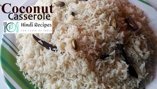 स्वादिष्ट नारियल पुलाव - Delicious coconut casserole | Swadishth Naryal Pulav