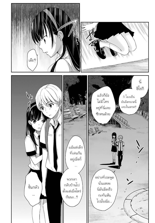 Eien ni Korosare Tsuzukeru Natsu - หน้า 9