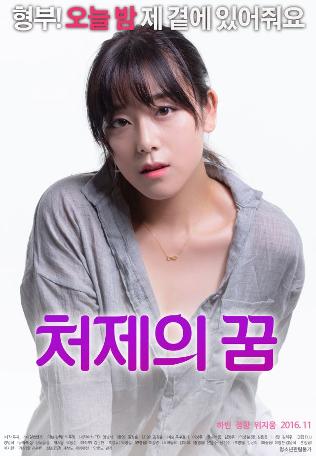 A Sister-In-Laws Dream Full Korea Adult 18+ Movie Online