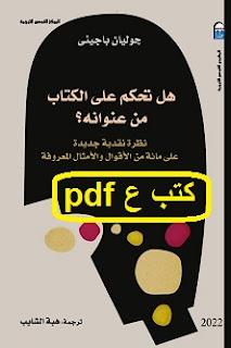 تحميل كتاب هل تحكم على الكتاب من عنوانه؟ pdf جوليان باجينى