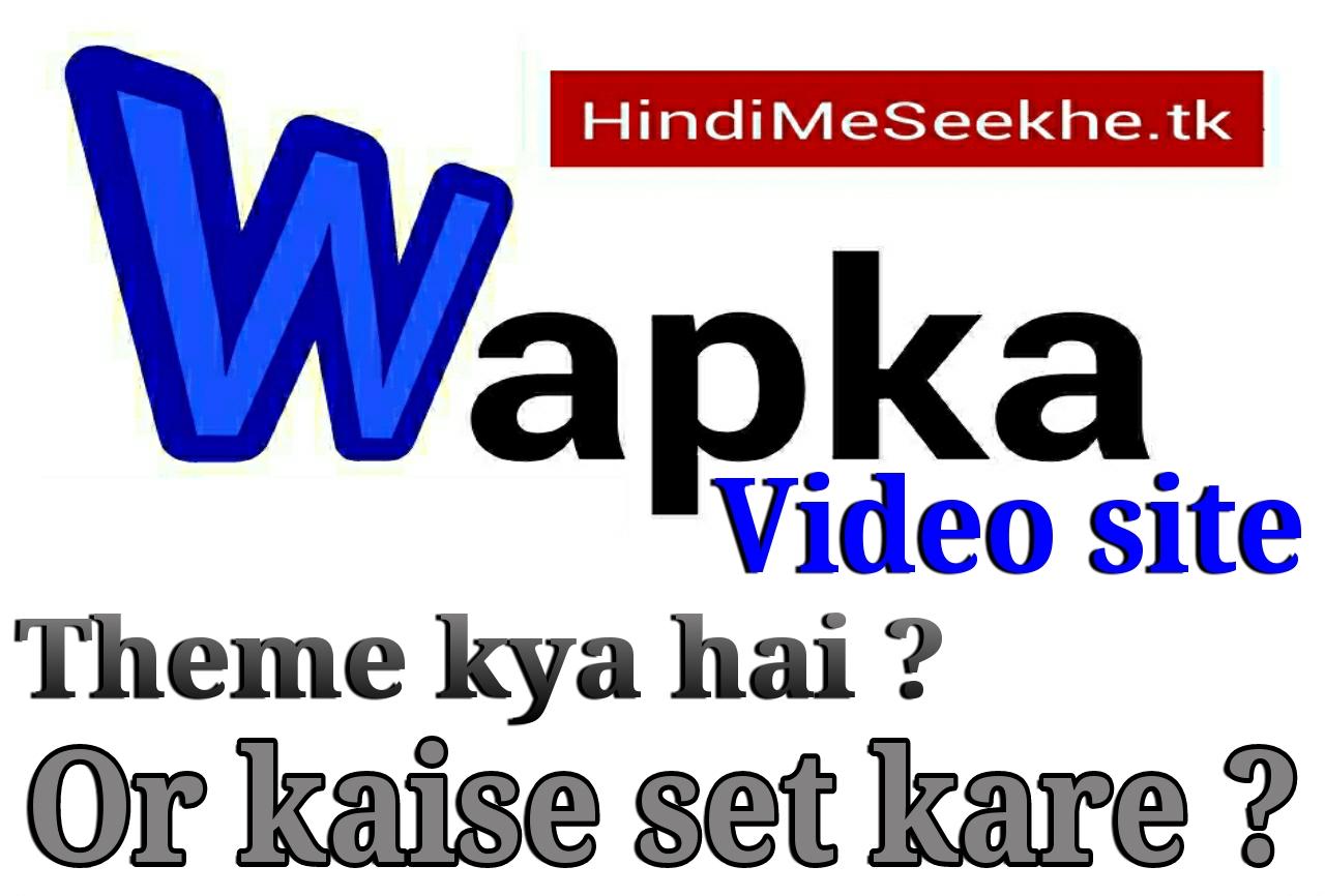 VM Wapka website, theme kya hai or kaise set kare 1