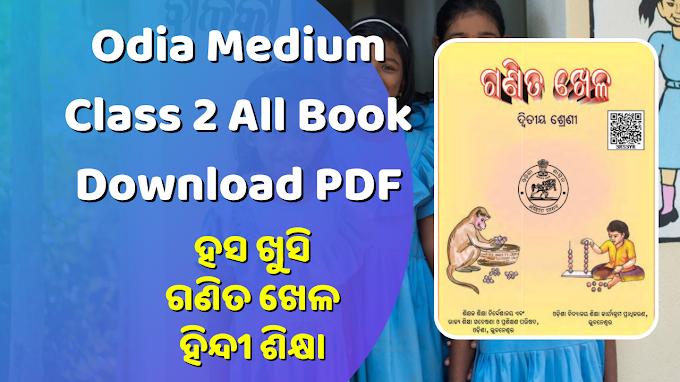Odia Medium Class  2 All Books Download PDF 2021