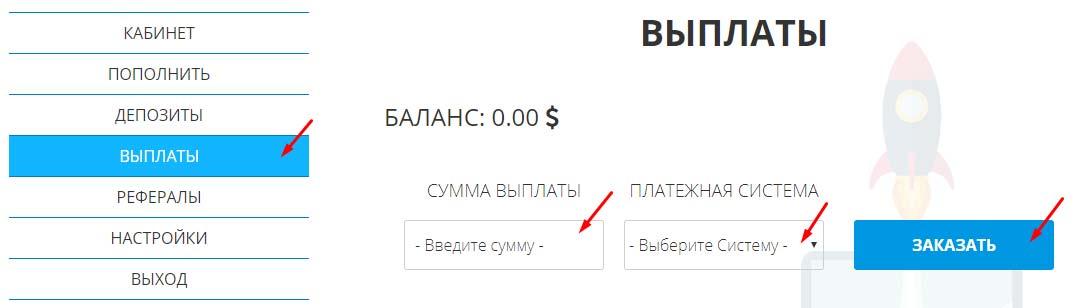 Регистрация в RocketBitBot 4
