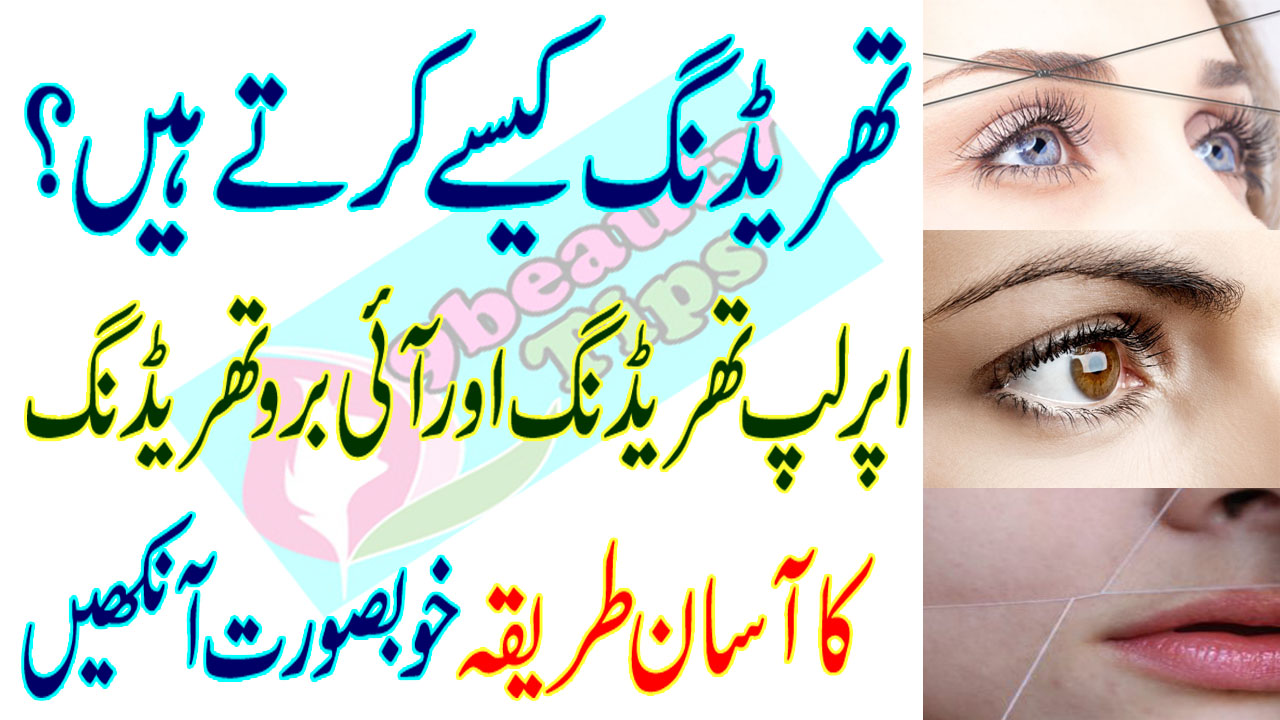 9Beauty tips: How to do threading|How to thread eyebrows