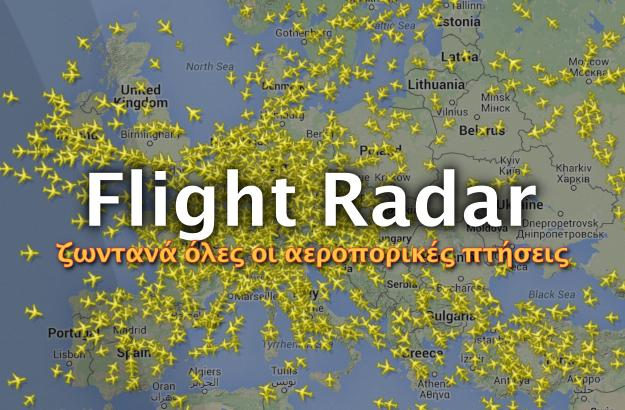 σε πραγματικό χρόνο οι αεροπορικές πτήσεις