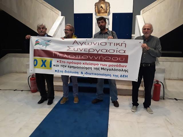Υπερψηφίστηκε πρόταση της Αγωνιστικής Συνεργασίας Πελοποννήσου για να μην κλείσουν οι λιγνιτικές μονάδες στην Μεγαλόπολη