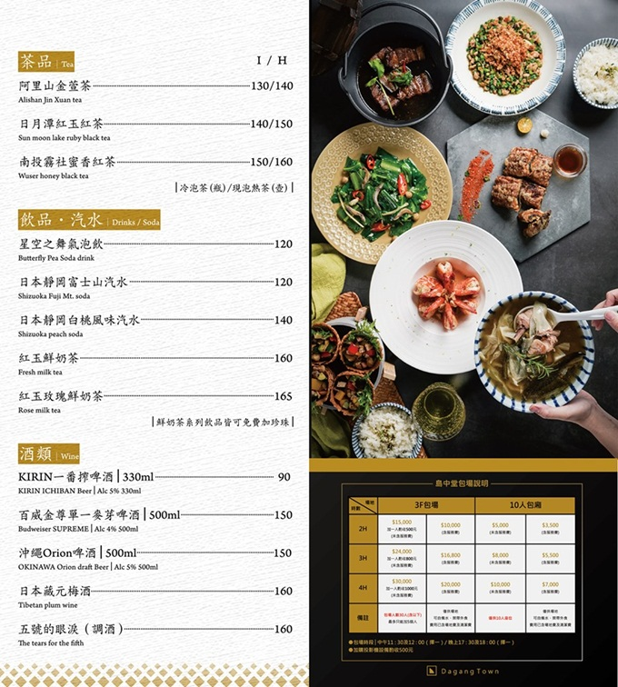 島中堂菜單
