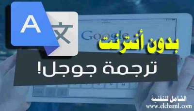كيفية إستخدام مترجم جوجل بدون إتصال انترنت على الهاتف