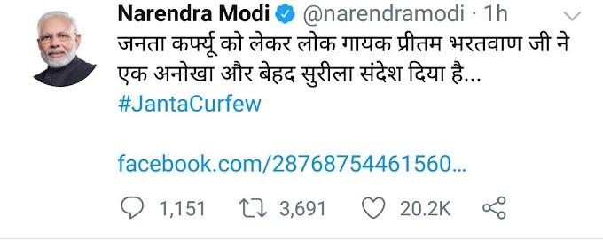 बड़ी खबर-पीएम नरेंद्र मोदी ने ट्वीट किया पद्मश्री प्रीतम भरतवाण का ये गीत