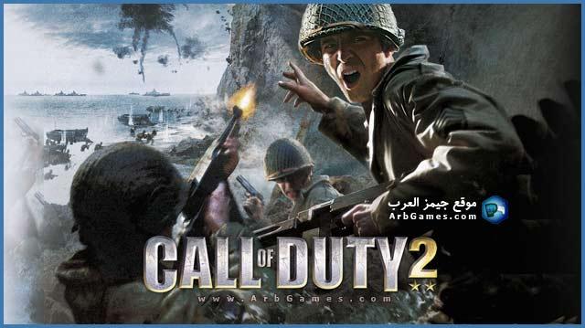 تحميل لعبة كول اوف ديوتى 2 Call Of Duty من ميديا فاير جيمز العرب