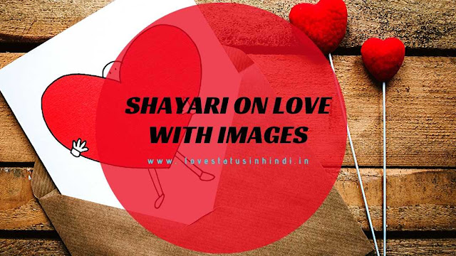 shayari on love with images and sweet love images download