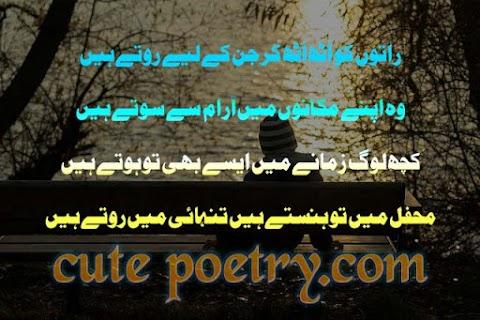 Sad Poetry of Song Qayamat Main Tera Dag-e-Mohabbat