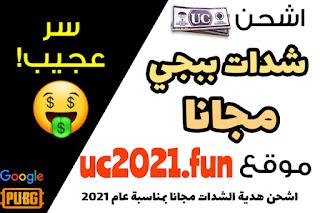 موقع uc2021.fun شحن شدات ببجي مجانا سر عجيب!
