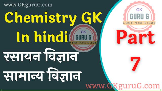 Chemistry Question Answer In Hindi Part 7 | रसायन विज्ञान महत्वपूर्ण प्रश्न एवं उत्तर