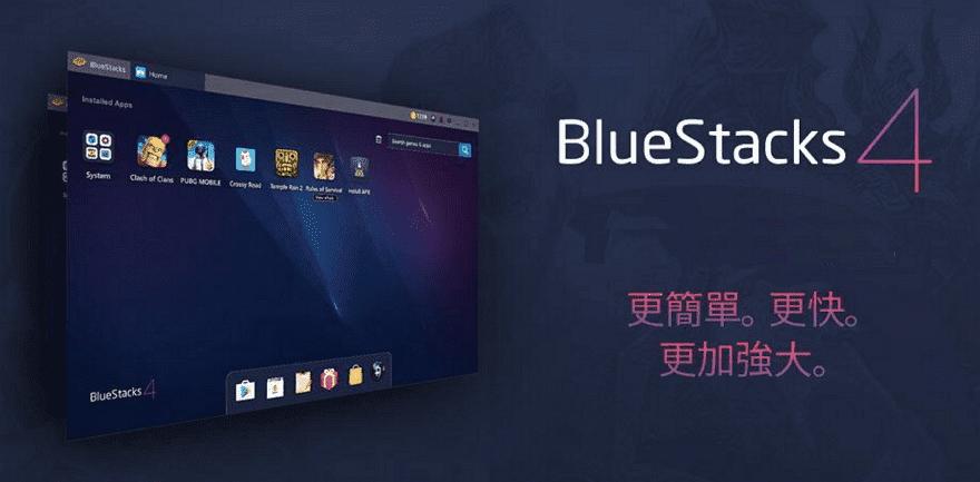 Bluestacks 安卓系統模擬器