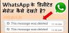 WhatsApp delete Message कैसे देखे और पढ़े - Guideinfo