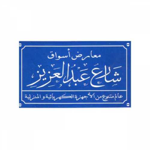 مواعيد عمل وعناوين فروع وأرقام أسواق عبد العزيز 2021