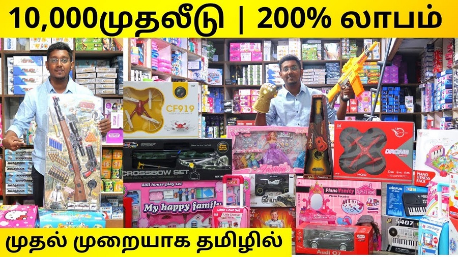 10,000 முதலீட்டில் 200% லாபம்! Wholesale தொழில் வாய்ப்பு..