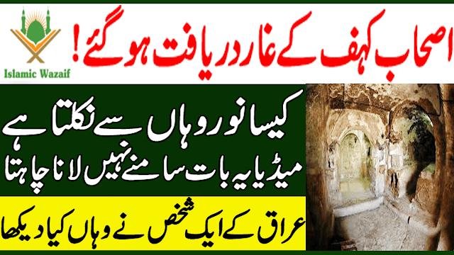Documentary On The Cave Of Ashab e Kahf/Ashab e Kahf Ka Qissa/Ashab e Kahaf Kay Ghaar/Islamic Wazaif